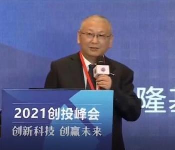 隆基总裁李振国:碳中和背景下,能源概念有三