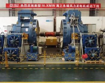 10.XMW海上永磁风力发电机成功下线!