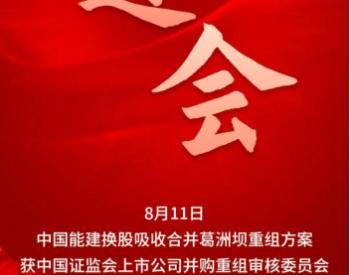 """葛洲坝股份A股谢幕在即!中国能源建设股份""""换股"""
