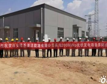 银川市兴庆区两个重点光伏项目并网发电