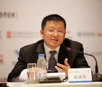 国家能源局章建华:服务保障碳达峰碳中和目标