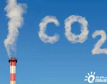 金涌院士:碳减排了,传统化石能源还有出路吗?