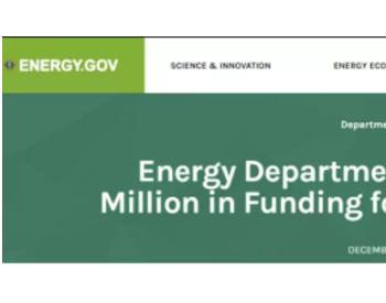 美国DOE为光伏制造提供2500万美元奖励
