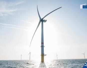 欧盟借清洁能源产业论坛召开之际呼吁建立海上可再生能源工作组