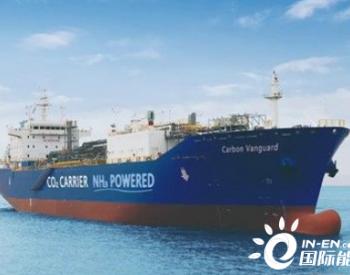 """推出""""零碳""""型氨燃料液化二氧化<em>碳运输</em>船!江南造船要做行业领导者"""