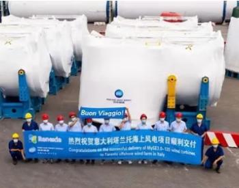 中国整机商首次为<em>欧洲海上风电</em>场供货实现交付!
