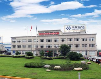 华友钴业上半年实现净利14.68亿元 已超去年全年