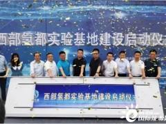 全国首个有机<em>液态储氢</em>及氢储能综合实验室落地陕西