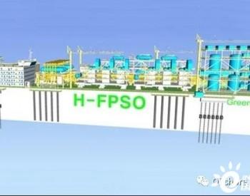 浮式海上风电制氢?期待韩国H-<em>FPSO</em>的表现!