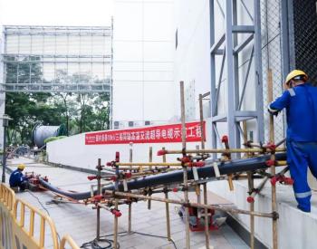 中天制造:国内首条10千伏三相同轴高温交流超导电缆在广东深圳完成敷设