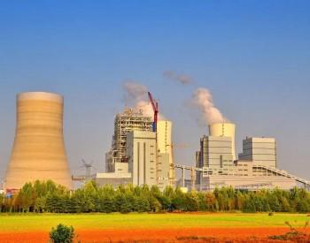 风向标?华能集团:严控增量煤电建设