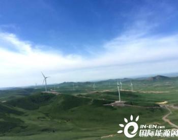 中标丨上海电建公司中标内蒙古北方上都百万千瓦级<em>风电基地</em>项目