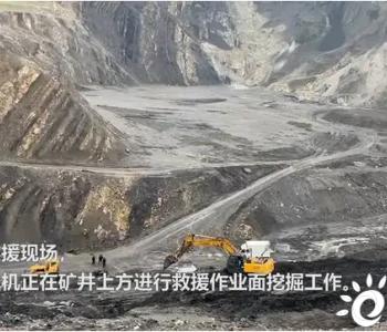 停产整顿期间出事故,<em>青海柴达尔煤矿</em>怎么回事?