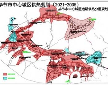 《毕节市中心城区供热规划(2021-2035年)》的批前公示
