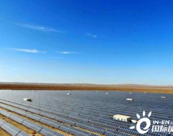 阿克塞县江泰35兆瓦光伏发电项目实现全容量并网发电