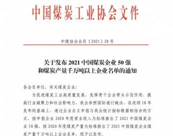 2021中国煤企<em>50强</em>和煤炭产量千万吨以上企业名单