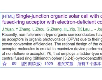 一篇中国光伏电池论文成为《焦耳》期刊创刊来引用