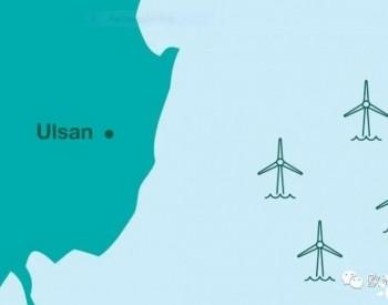 韩国超大浮式项目迎来里程碑! 1.5GW浮式海上风电项目获得电力业务许可证