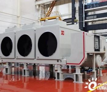 <em>中国西电</em>集团成功研制百万千瓦机组用发电机断路器成套装置