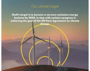 壳牌:海上风电开发及电力价值一体化融合的积极践行者