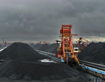 煤炭紧缺,内蒙出台最新政策,煤炭可增产1.23亿吨!