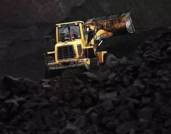 重磅!内蒙史上最强<em>煤炭增产</em>措施公布!河南64对矿井恢复正常生产