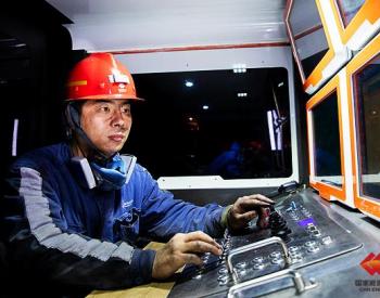 国内首台智能连采机在国家能源集团投用