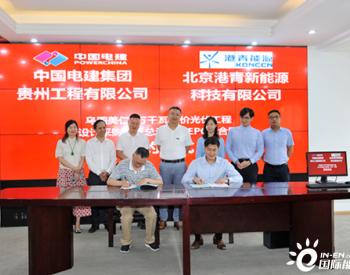 贵州工程公司签署青海格尔木乌图美仁50MW光伏项目