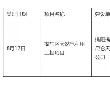 广东省揭阳市揭东区天然气利用工程建设项目<em>环境影响报告</em>表受理公示
