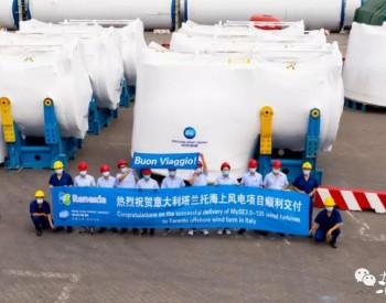 中国海上风机正式进军欧洲市场!
