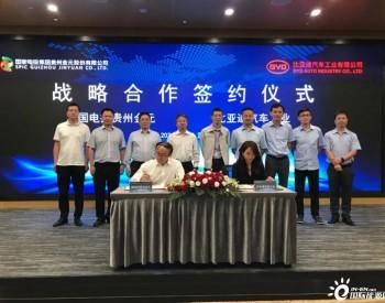 贵州金元与比亚迪公司签署战略合作框架协议