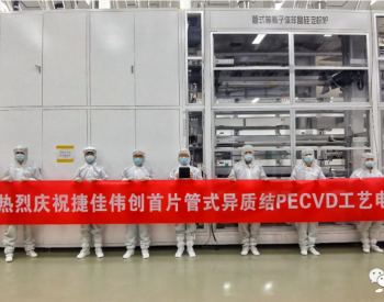 捷佳伟创首批管式异质结<em>PECVD</em>工艺电池下线