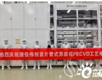 捷佳伟创首批管式异质结<em>PECVD</em>工艺电池顺利下线