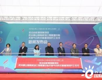 浙江省杭州萧山国际机场三期能源中心<em>天然气分布式能源</em>项目开工