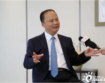 专访刘汉元主席:中国牢牢牵引并推动全球能源转型