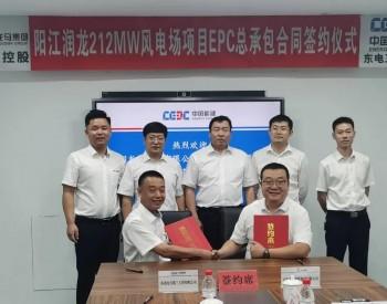 19.77亿!中国能建与山东龙马控股集团签订广东