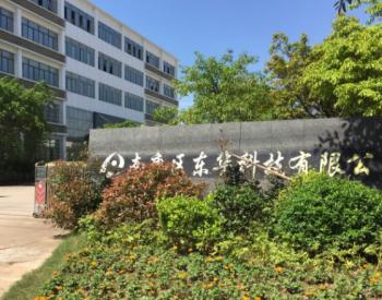 东华科技净利增37%在手订单174亿   股价躺平三年