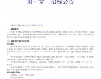 招标丨中广核辽宁朝阳建平三家50MW风电场风力发电机组设备采购