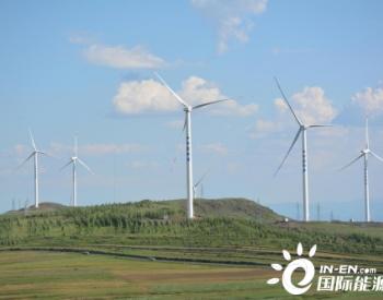 河北水泉风电场再获全国5A级优胜风电场