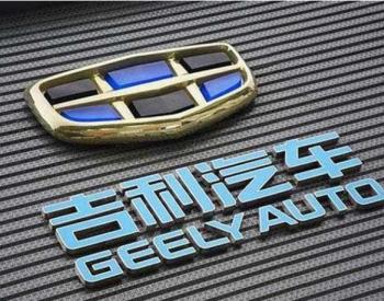 吉利汽车将加码新能源汽车领域