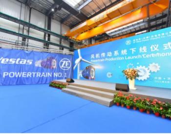 采埃孚(天津)风电有限公司Vidar传动系统首批量产