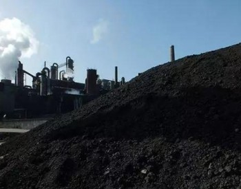内蒙古出台史上最强<em>煤炭增产</em>措施