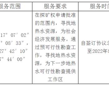 江西资溪县上付地热水可行性勘察服务项目结果公示