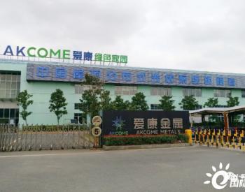 重磅:<em>爱康科技</em>获中国电建36亿意向订单!
