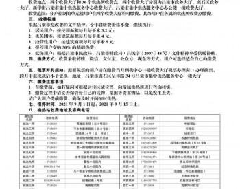 2021年山西省吕梁市冬季<em>供热收费</em>通知