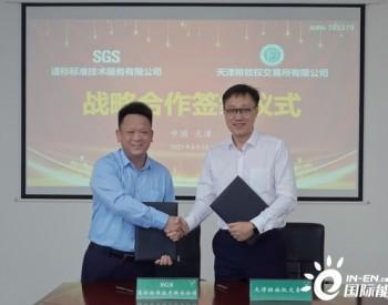 SGS与天津排放权交易所签署战略合作协议 携手共促