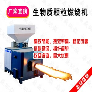 志焱 工厂直销生物质燃烧机 蒸汽发生器产品齐全 欢迎咨询