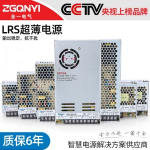 LRS-400W,明伟电源、开关电源、