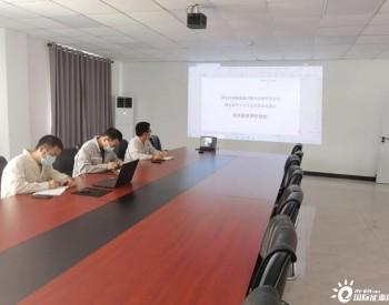 国电河南西平风电项目顺利通过安全验收评价报告评审
