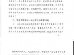 河南启动增量配电业务改革试点<em>源网荷储一体</em>化项目申报